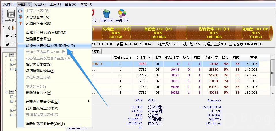 浅析win8系统中快速安装UEFI的完整步骤