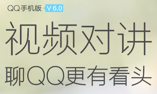 安卓QQ6.0正式版发布 四大全新功能 界面大改
