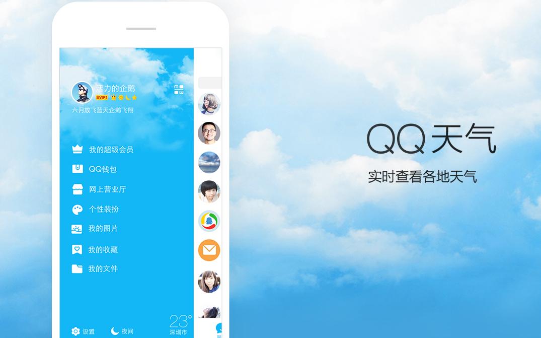 安卓QQ6.0正式版发布 四大全新功能 界面大改 软件下载 第3张