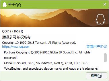 QQ7.9正式版下载发布 官网更新已上线 需要的去下载吧! 软件下载 第2张