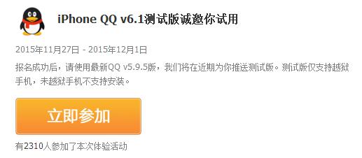 iPhone QQ v6.1测试版诚邀你试用 软件下载 第2张