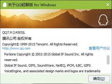 腾讯QQ轻聊版7.9 正式版发布 无插件、无广告 附下载地址! 软件下载 第2张