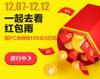 淘宝/天猫 100%免费领1~1212元 双12现金红包 快来领!