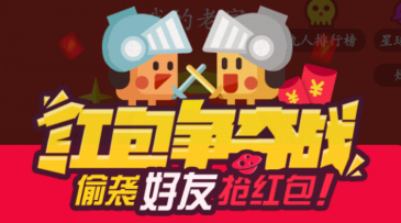 """淘宝12.12年度盛典""""红包争夺战""""百万红包等你来抢!"""