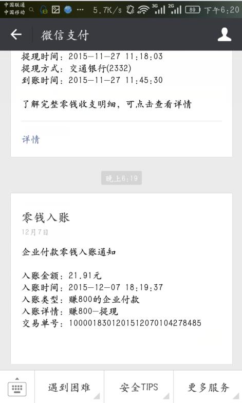 【线报反馈】12.15股东派65元、由你购145元提现到账! 活动线报 第13张