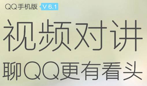 Android QQ6.1正式版官网发布 新增红包口令 视频对讲等功能!
