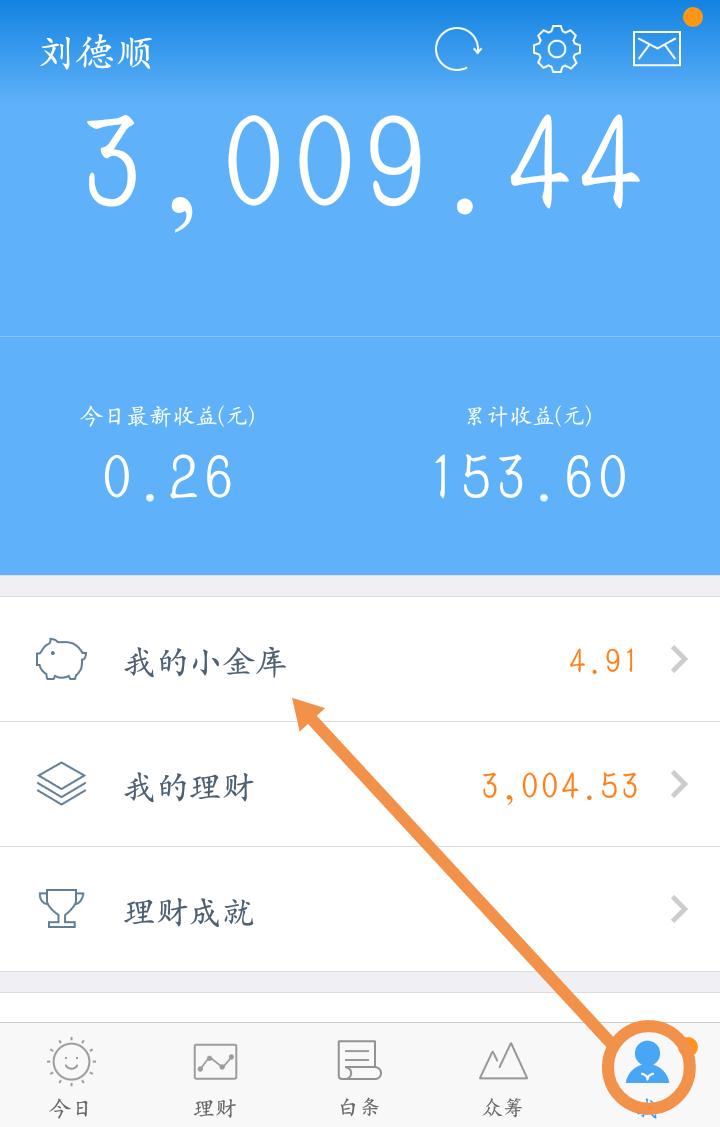 京东金融 新人注册免费领8元现金教程! 活动线报 第3张
