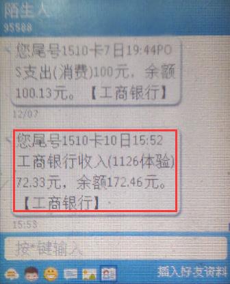 【线报反馈】12.15股东派65元、由你购145元提现到账! 活动线报 第11张