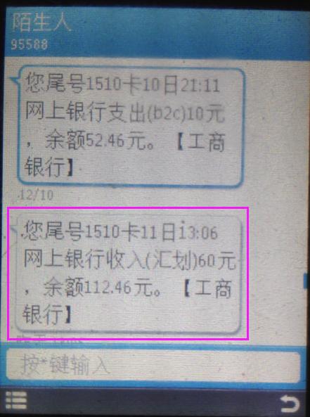 【线报反馈】12.15股东派65元、由你购145元提现到账! 活动线报 第9张