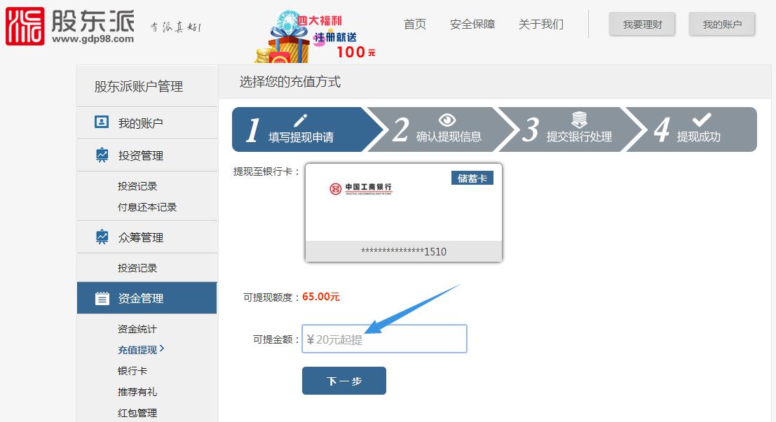 【线报反馈】12.15股东派65元、由你购145元提现到账! 活动线报 第6张