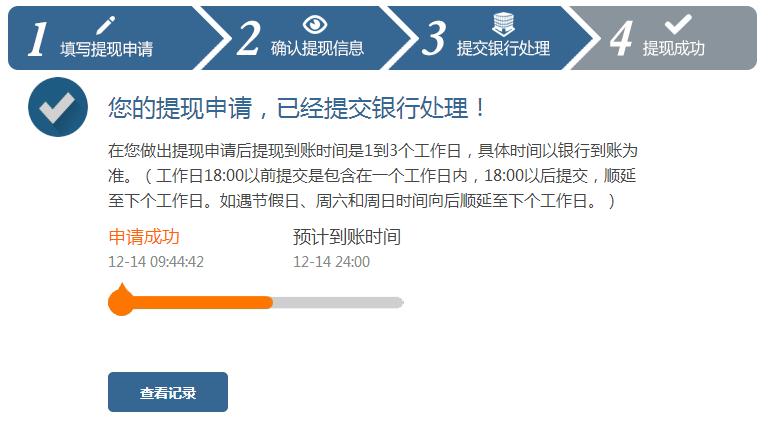 【线报反馈】12.15股东派65元、由你购145元提现到账! 活动线报 第7张