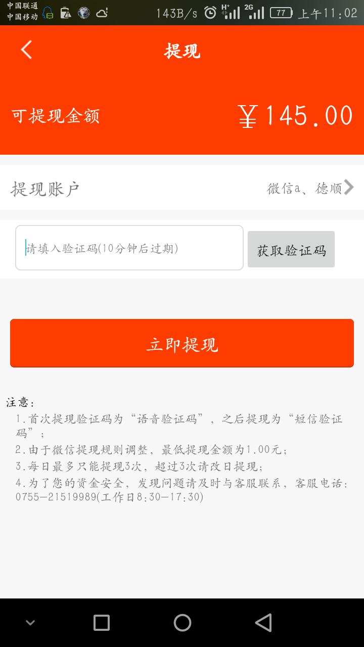 【线报反馈】12.15股东派65元、由你购145元提现到账! 活动线报 第3张