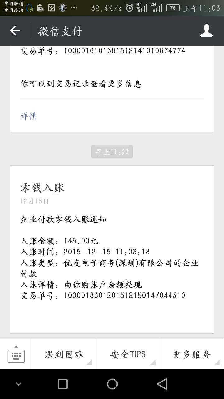 【线报反馈】12.15股东派65元、由你购145元提现到账! 活动线报 第4张