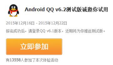 Android/iPhone QQ v6.2开放体验 新增多种鲜花 短视频保存等。
