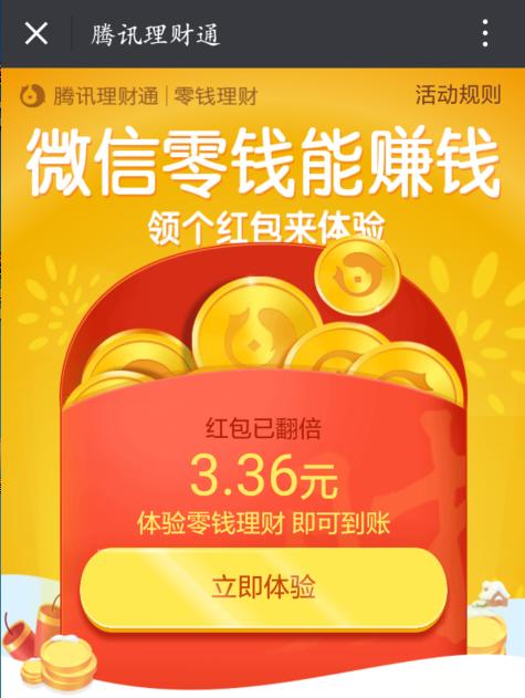 微信零钱理财,领取3.36元红包,买入0.01元,直接到账3.36元! 活动线报 第2张