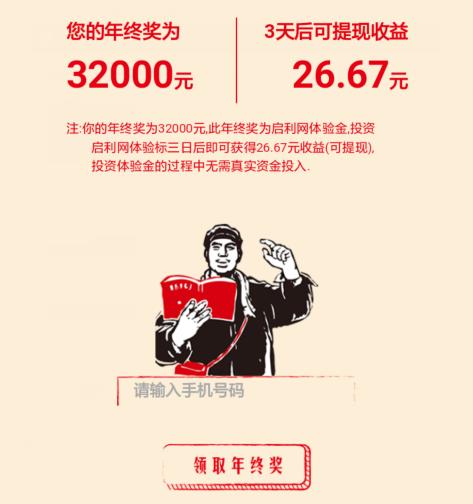 启利网 免费领32000体验金 3天收益26.67元可提现! 活动线报 第2张