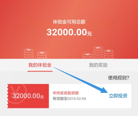 启利网 免费领32000体验金 3天收益26.67元可提现! 活动线报 第4张