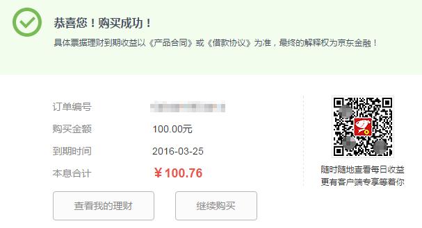 京东金融,100元投资34-80天赚10元,绝对安全! 活动线报 第5张