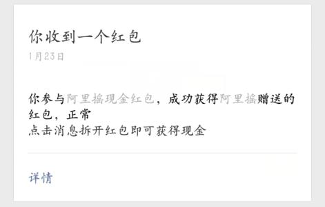 微信关注aliyao阿里摇 抽1.08-188.88元微信红包! 活动线报 第3张