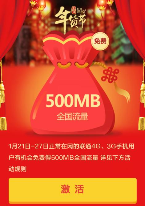 联通营业厅客户端免费领500M 3、4G流量! 活动线报 第5张