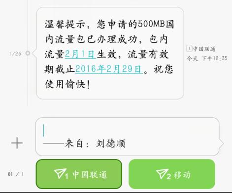 联通营业厅客户端免费领500M 3、4G流量! 活动线报 第6张