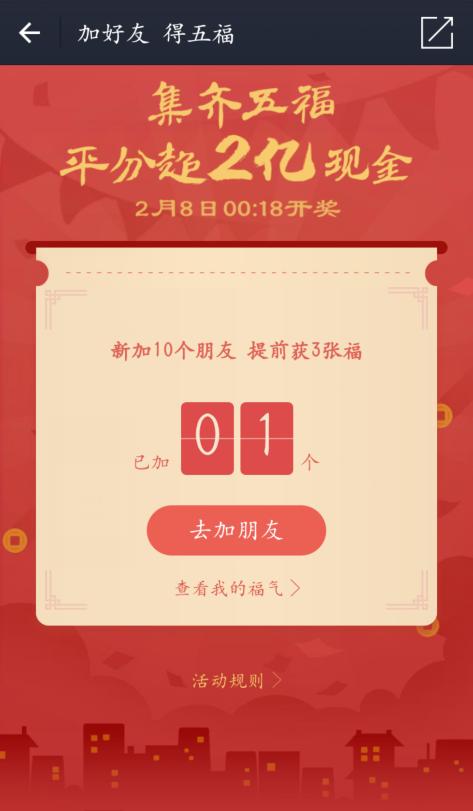 支付宝超级红包、新春送福 加好友集齐五福 总金额超3亿! 活动线报 第2张