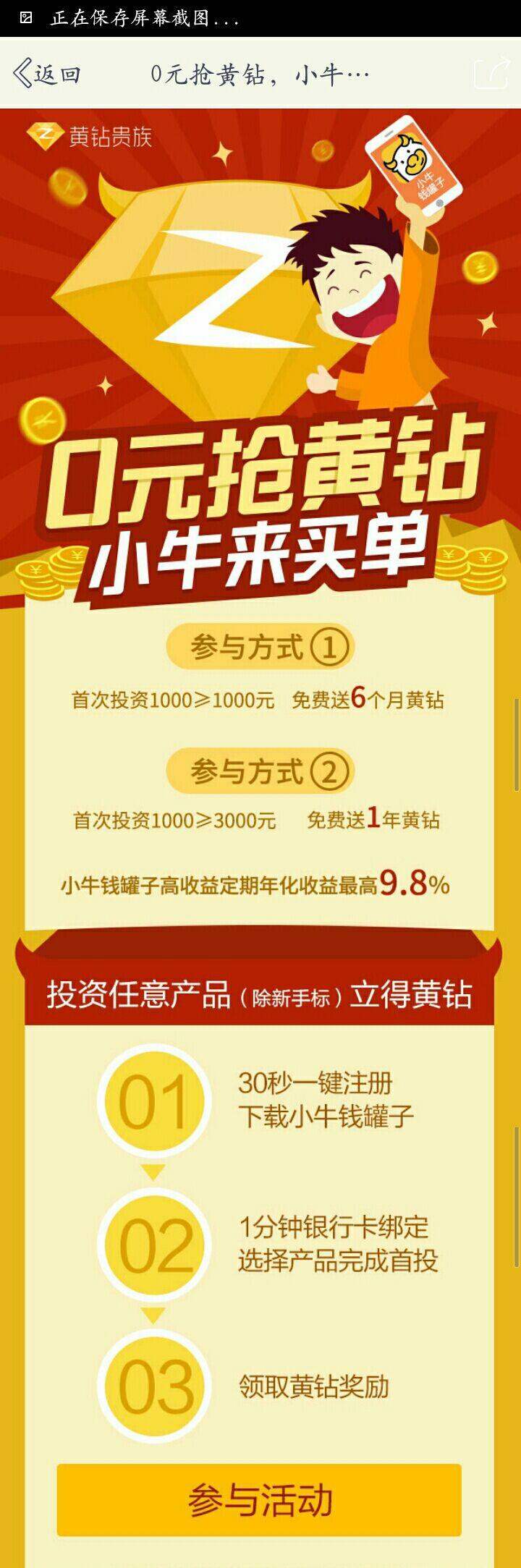 QQ黄钻联合小牛钱罐子撸1年/6个QQ黄钻CDK兑换码! 活动线报 第2张