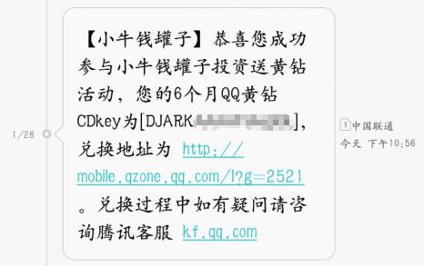 QQ黄钻联合小牛钱罐子撸1年/6个QQ黄钻CDK兑换码! 活动线报 第5张