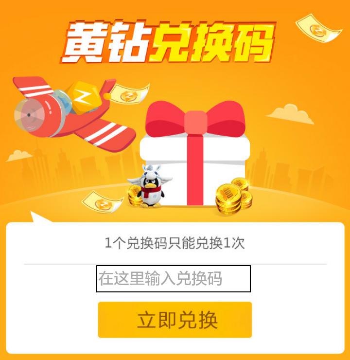 QQ黄钻联合小牛钱罐子撸1年/6个QQ黄钻CDK兑换码! 活动线报 第6张