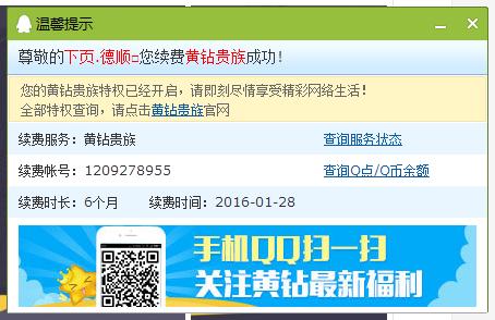 QQ黄钻联合小牛钱罐子撸1年/6个QQ黄钻CDK兑换码! 活动线报 第7张