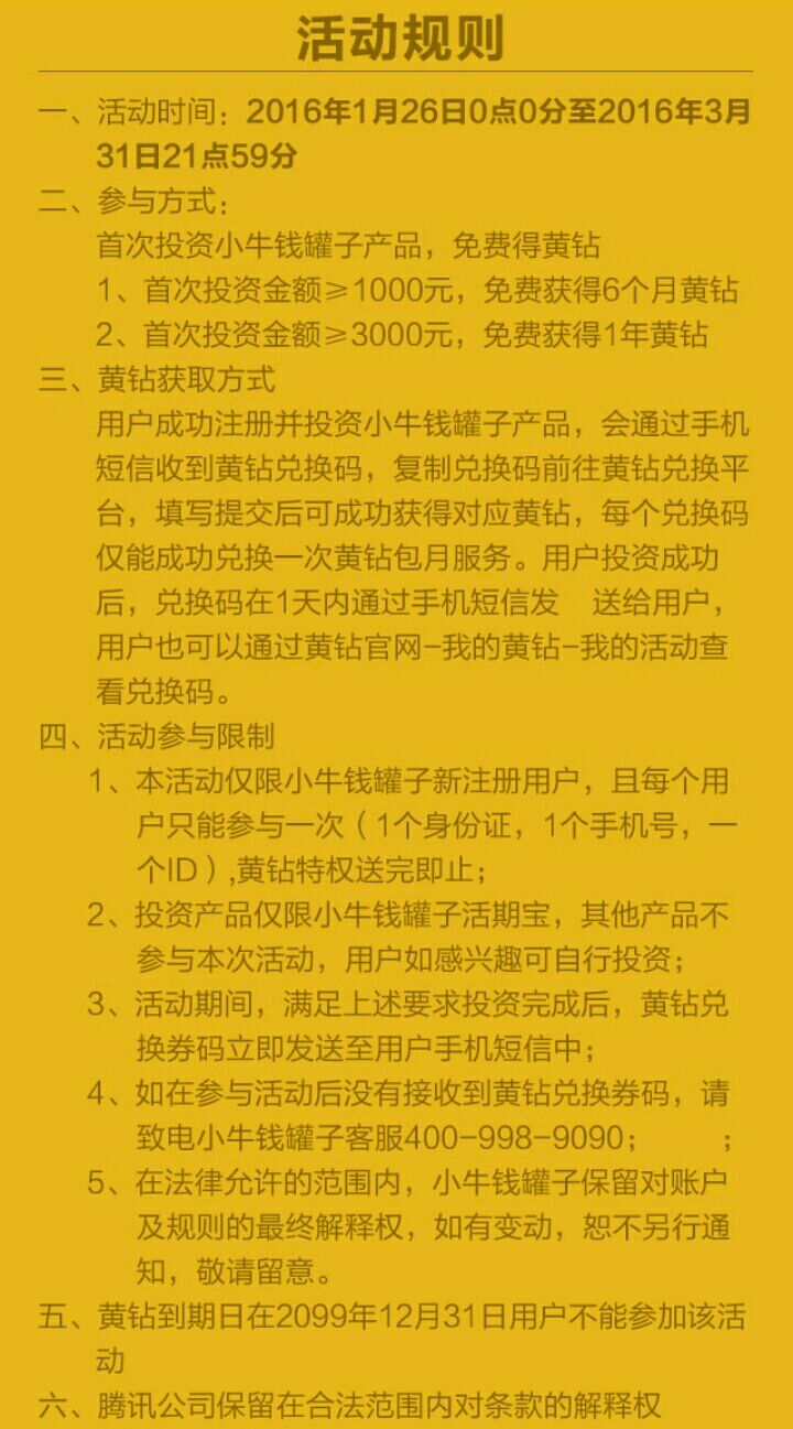 QQ黄钻联合小牛钱罐子撸1年/6个QQ黄钻CDK兑换码! 活动线报 第8张
