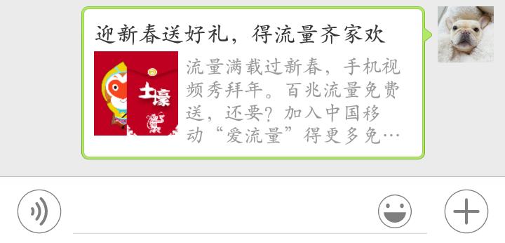 中国移动爱流量购买、充值及有效期相关说明。 活动线报 第6张