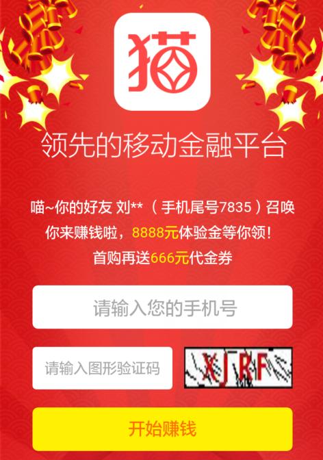 聚财猫注册送8888元体验金7天收益17元可提现! 活动线报 第2张