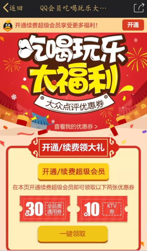 续费QQ超级会员得30大众点评券 可买话费 实物 电影票等。 活动线报 第2张