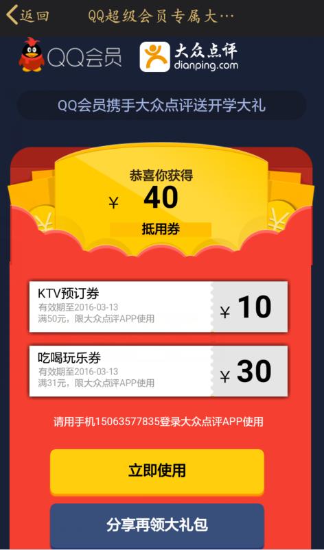 续费QQ超级会员得30大众点评券 可买话费 实物 电影票等。 活动线报 第4张