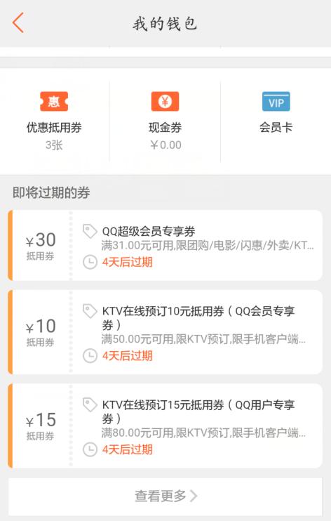 续费QQ超级会员得30大众点评券 可买话费 实物 电影票等。 活动线报 第5张