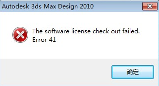 QQ截图20160325082336.png 3dMAX 2014安装成功 打开显示 the software license check out failed Error 20解决方案 教程资料