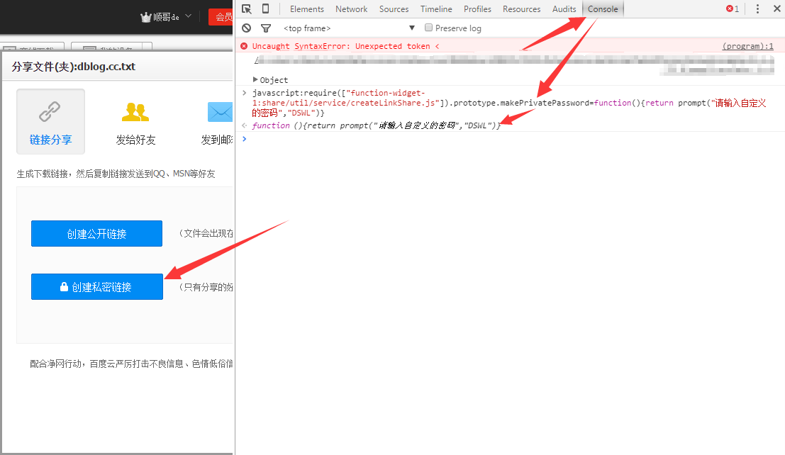 百度云盘自定义分享密码教程 装逼提取码由你来定 活动线报 第2张