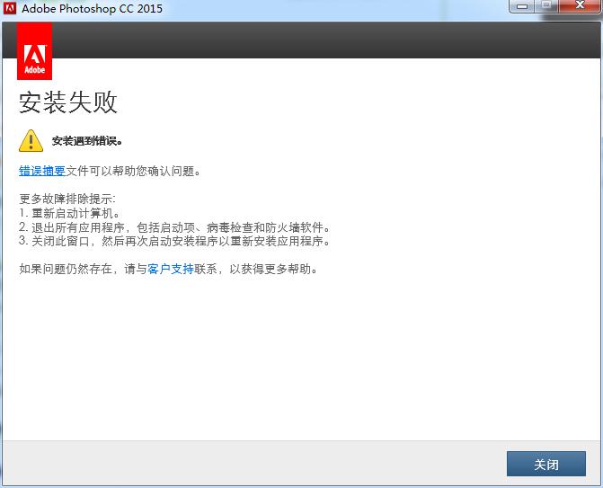 Adobe系列软件出现Exit Code: 34的解决方法