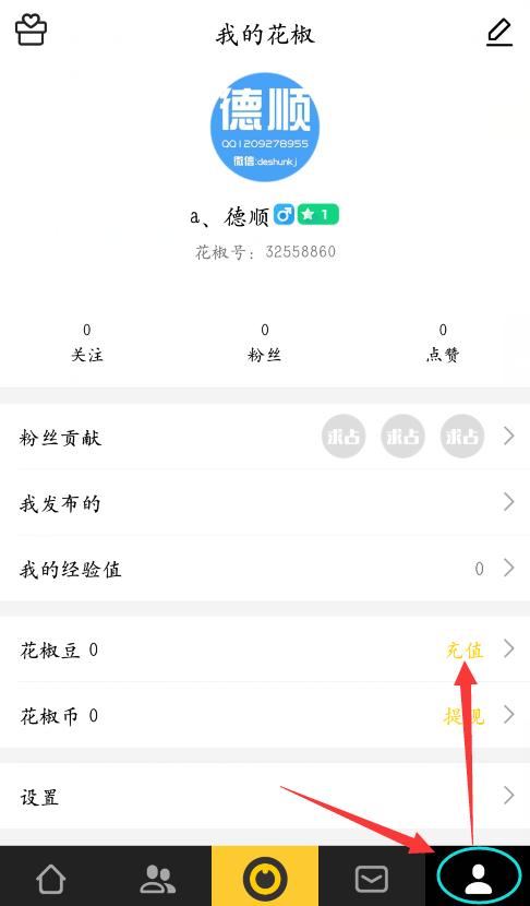 花椒直播 注册下载激活邀请一人16元 已有朋友到帐 活动线报 第4张