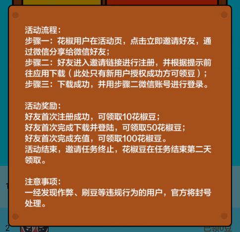 花椒直播 注册下载激活邀请一人16元 已有朋友到帐 活动线报 第7张
