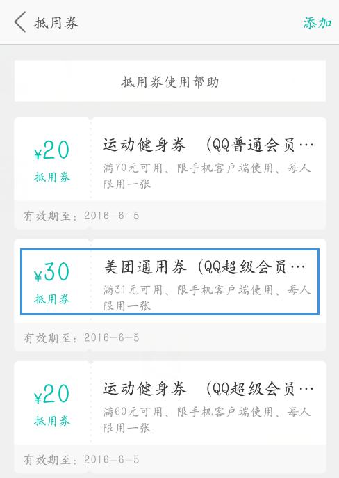 QQ会员特权 续费一个月超级会员领美图、大众点评30元通用券 活动线报 第6张