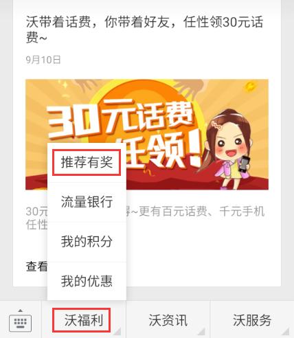 中国联通微信参与活动,轻松赢30元话费。 活动线报 第2张