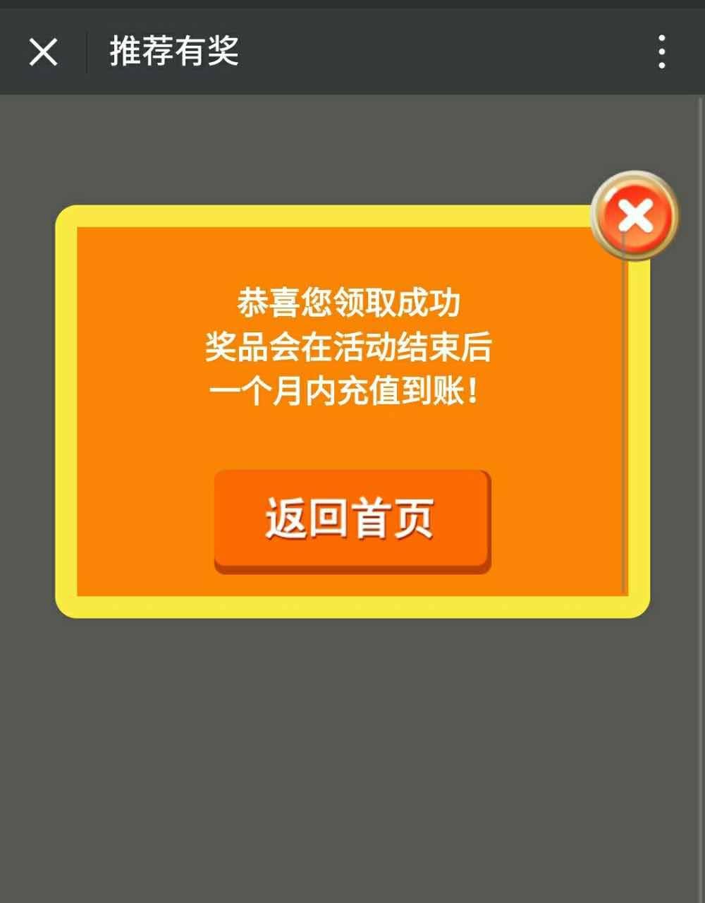 中国联通微信参与活动,轻松赢30元话费。 活动线报 第4张