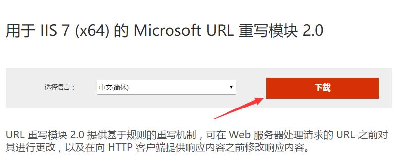 配置云服务器Windows Servrer 2008 R2 实现网站伪静态。
