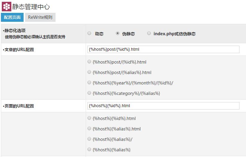 zblog如何设置伪静态?zblog设置伪静态的详细方法。