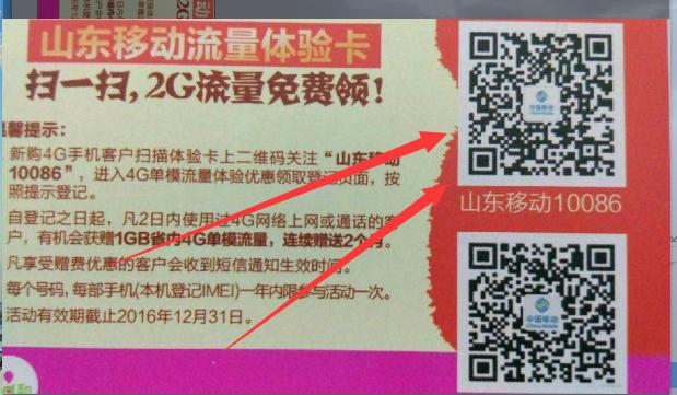 山东移动用户免费领2G流量教程