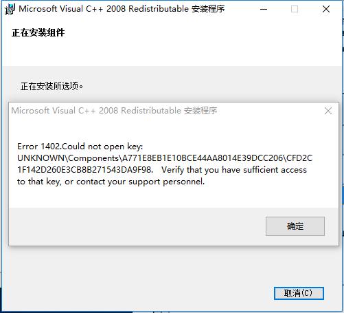 安装软件出现Error 1402的解决方法 教程资料 第2张