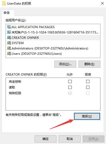 安装软件出现Error 1402的解决方法 教程资料 第3张