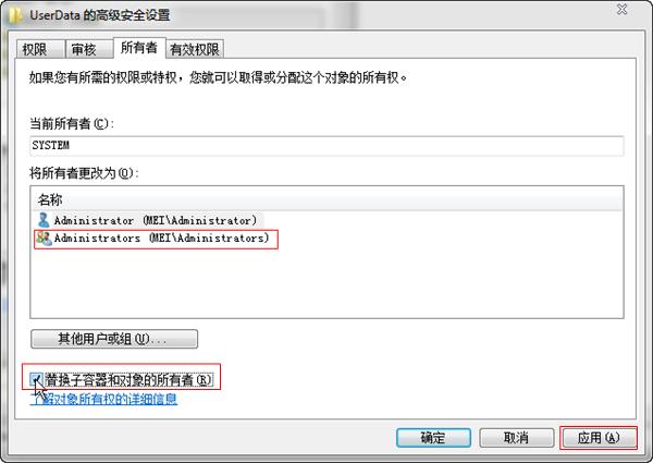 安装软件出现Error 1402的解决方法 教程资料 第4张